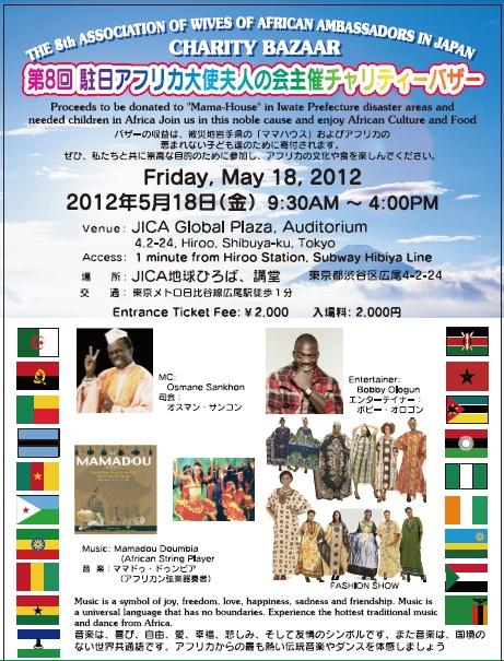 第8回駐日アフリカ大使夫人の会主催チャリティーバザー - ようこそ Japan!