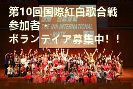 第10回国際紅白歌合戦
