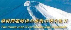 環境問題解決の切り札