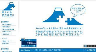 %E5%AF%8C%E5%A3%AB%E5%B1%B1%E3%82%92%E4%B8%96%E7%95%8C%E9%81%BA%E7%94%A3%E3%81%AB01.JPG