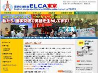 ELCA%E6%B4%BB%E5%8B%95%E9%A2%A8%E6%99%AFhp-hp.JPG
